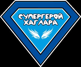 Супергерой Хаглара