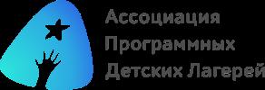 Ассоциация Программных Детских Лагерей
